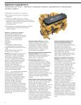 Колесный погрузчик 972H - Техника Caterpillar - Page 4