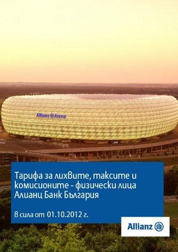 Untitled - ТБ Алианц България АД