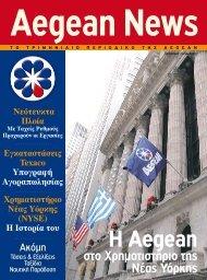 Η Aegean στο Χρηματιστήριο της Νέας Υόρκης