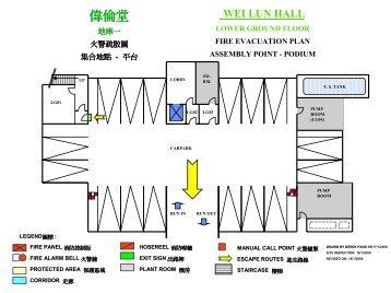 偉倫堂 - Safety.hku.hk