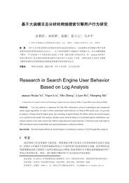 Research in Search Engine User Behavior Based on Log Analysis
