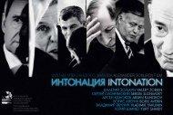 ИНТОНАЦИЯ INTONATION - Московский Международный ...