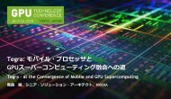 Why Mobile GPU Compute? - GPU Technology Conference