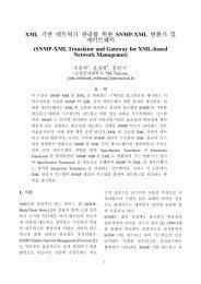 XML 기반 네트워크 관리를 위한 SNMP-XML 변환기 및 - KNOM