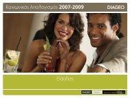 Κοινωνικός Απολογισμός 2007-2009 Είσοδος - Quality Net