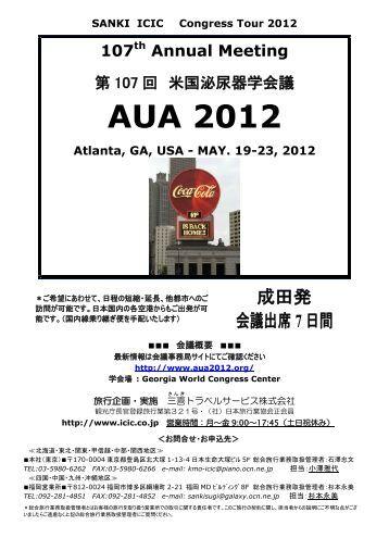 AUA 2012 - 三喜トラベルサービス