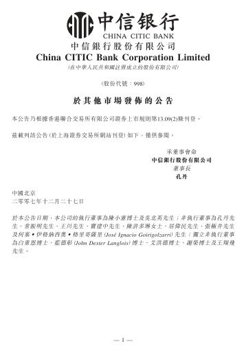 China CITIC Bank Corporation Limited