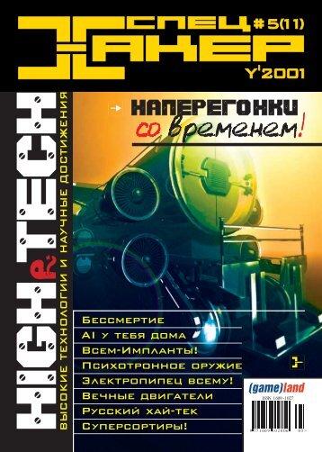 с татьи - Xakep Online