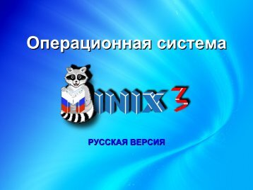 скачать (pdf) - Операционная система MINIX
