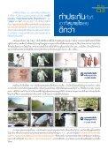 2011 - บริษัท กรุงเทพประกันภัย จำกัด - Page 3