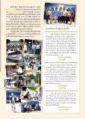 2011 - บริษัท กรุงเทพประกันภัย จำกัด - Page 5