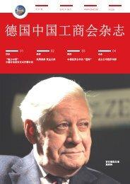 工商会杂志17 08/2012