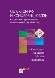 Буклет в формате - CompTek