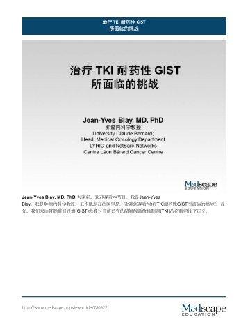 治疗TKI 耐药性GIST 所面临的挑战 - Medscape