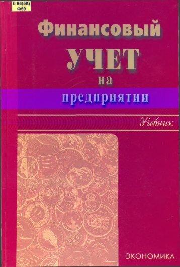 полнотекстовый ресурс - С.Торайғыров атындағы ПМУ ...