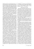 Скачать PDF - Page 6