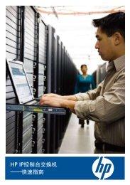 HP IP控制台交换机——快速指南 - Hewlett-Packard