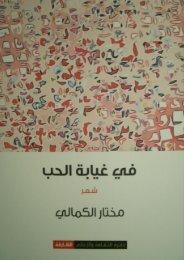 fe_ghayabat_al7ob
