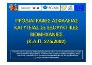 Προδιαγραφές ασφαλείας και υγείας σε εξορυκτικές βιομηχανίες