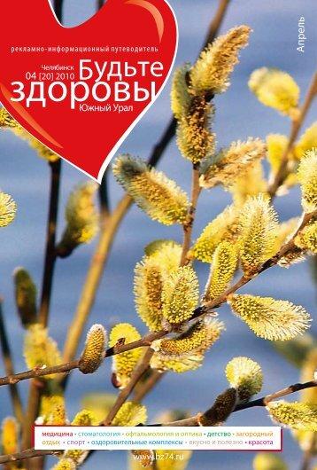 выпуск №4 - Медицинский портал Челябинска bz74.ru