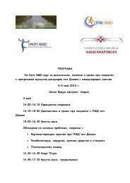 български - CARE-NMD