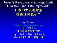 日本の大災害対策 改善は可能か? - 東洋大学