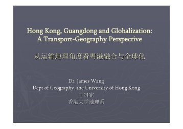 A Transport-Geography Perspective 从运输地理角度看粤港融合与 ...