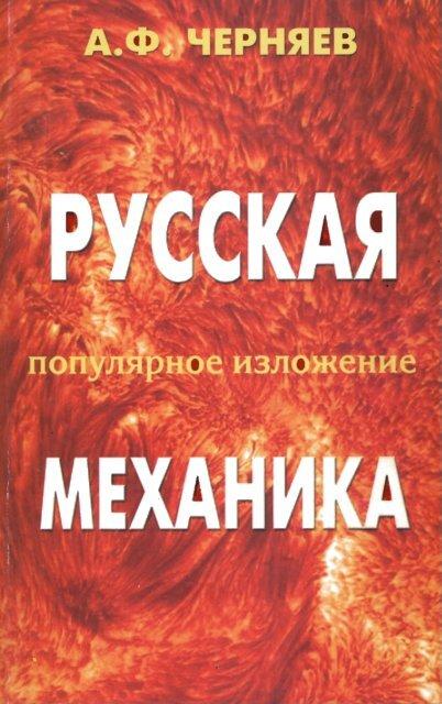 А.Ф.Черняев. / Русская механика