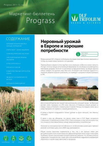 Prograss - dlf-trifolium (ru)