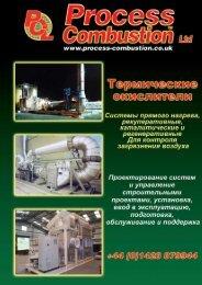 Термические окислители - Process Combustion Limited
