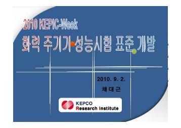화력 주기기 성능시험 표준(KEPIC) 개발(세미나)