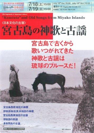 宮古島で古くから 神歌と古謡は 琉球のフルースだ! - IAROS