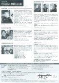 宮古島で古くから 神歌と古謡は 琉球のフルースだ! - IAROS - Page 2