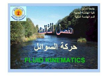 المحاضرة 5 - حركة السوائل_2 - جامعة دمشق
