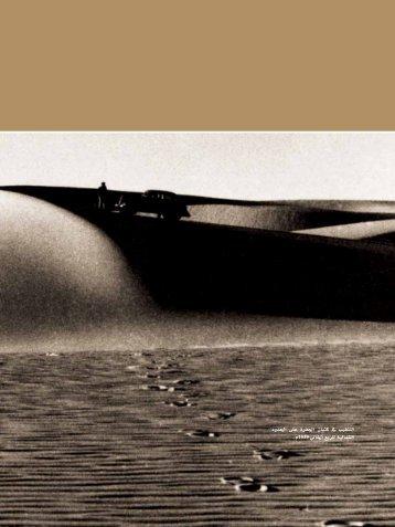 الفصل الأول: البدايات الأولى - Saudi Aramco