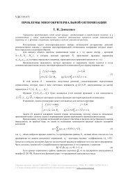 Проблемы многокритериальной оптимизации.pdf