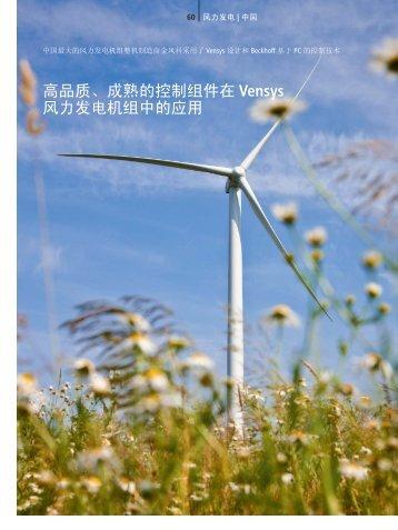 高品质、成熟的控制组件在Vensys 风力发电机组中的应用 - Beckhoff