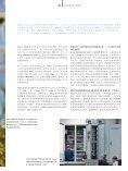 高品质、成熟的控制组件在Vensys 风力发电机组中的应用 - Beckhoff - Page 2