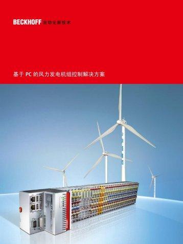 基于PC 的风力发电机组控制解决方案 - Beckhoff.com.cn