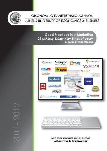 ΕΝΟΤΗΤΑ - Τμήμα Μάρκετινγκ & Επικοινωνίας - Οικονομικό ...