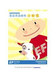 For more information about EF English First visit www.ef.com.cn