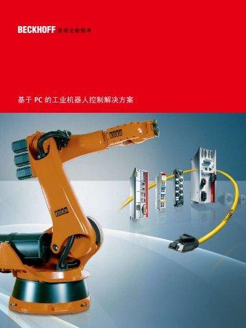 基于PC 的工业机器人控制解决方案 - Beckhoff.com.cn