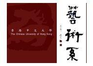 香港中文大學 - Faculty of Arts - CUHK - The Chinese University of ...