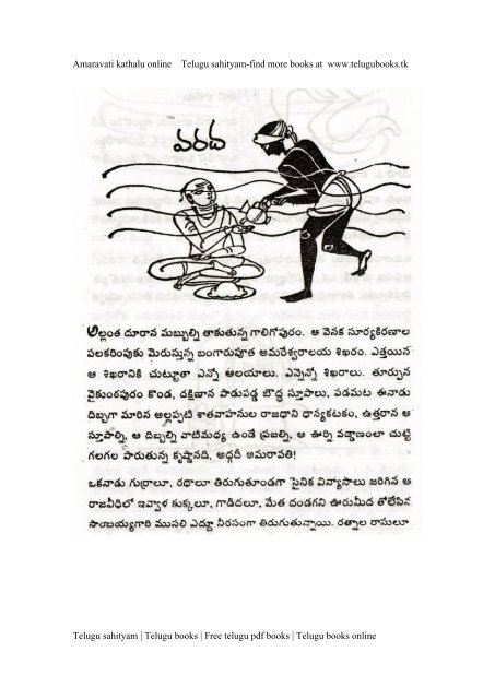 Telugu Pdf Books For