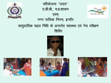 Eyes Health - Project Uday
