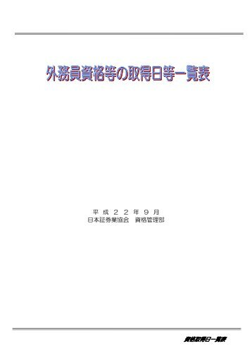 外務員資格等の取得日等一覧表 - 日本証券業協会