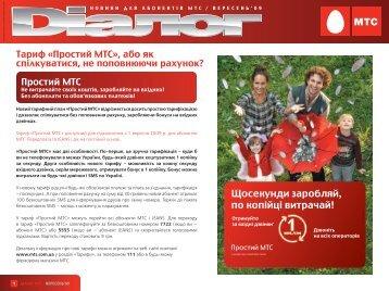 Новини для абонентів МТС / вересень 2009 - МТС Україна