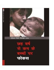 Focus on Children Under Six (Hindi) - Right to Food Campaign