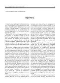 03. Δείκτες ποιότητας - Page 2