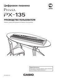 Скачать бесплатно инструкцию для фортепиано casio px-135